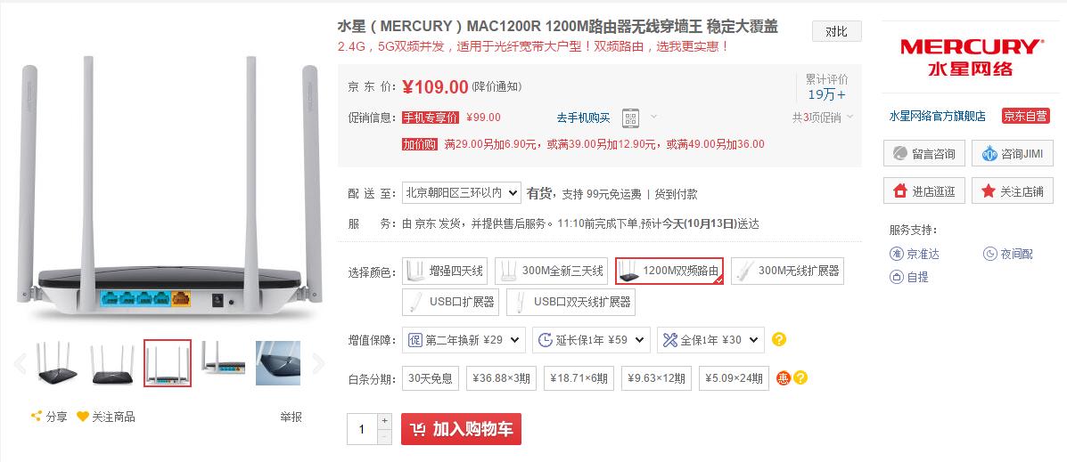 MAC1200r_jd_109